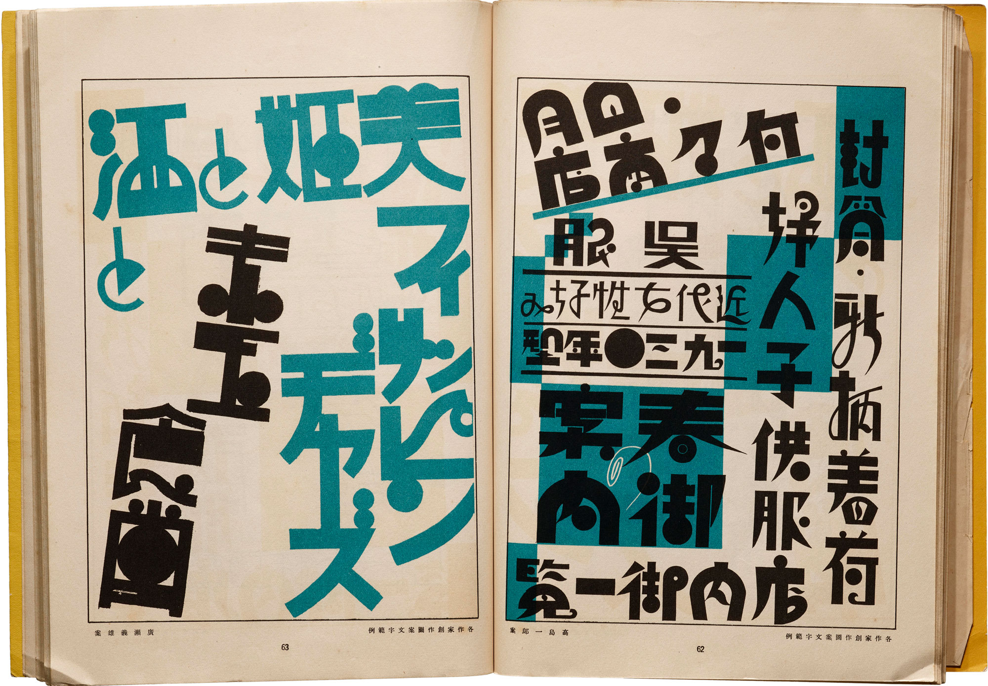 Japanese Typography, Lettering, and Commercial Art in the Early Twentieth Century