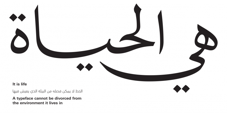 Politics of Arabic Type Design