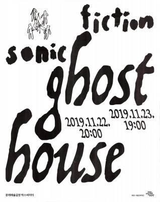 Moonsick Gang, Ghost House event poster, 2019.