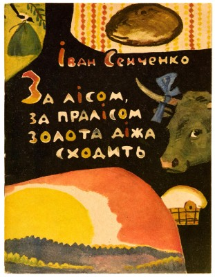 Ukrainian Children's Book