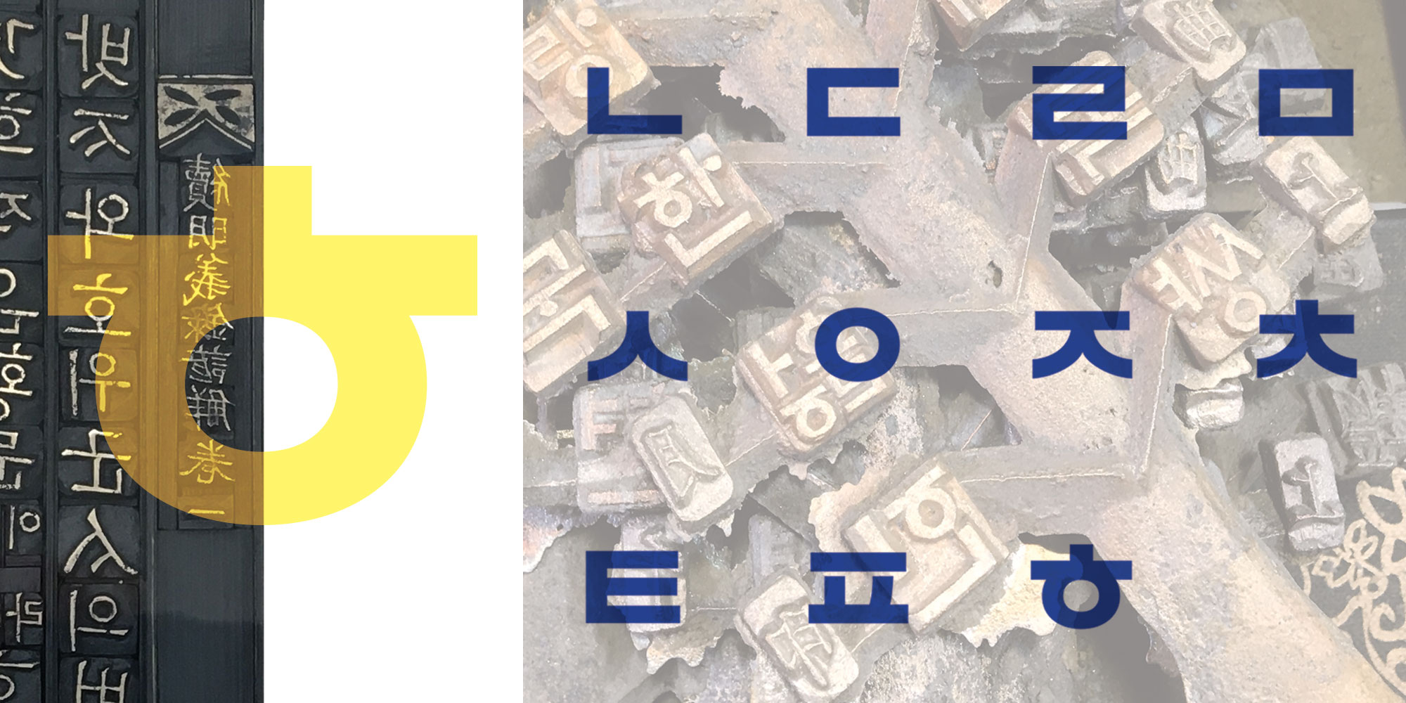 Survey of Korean Calligraphy, Typography, and Print